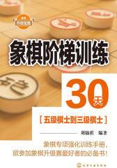 象棋阶梯训练30天(五级棋士到三级棋士)