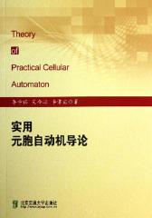 实用元胞自动机导论(仅适用PC阅读)