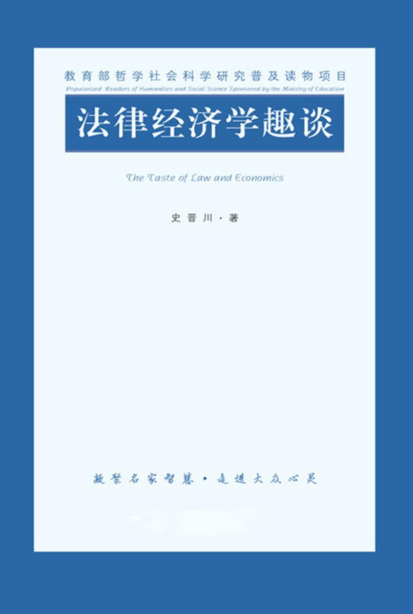 法律经济学趣谈