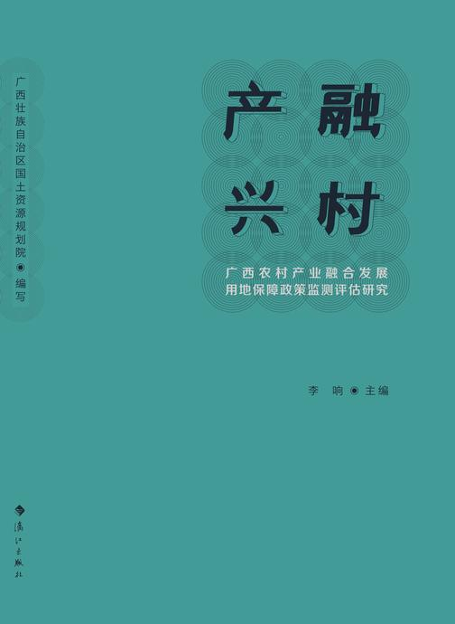 产融兴村——广西农村产业融合发展用地保障政策监测评估研究