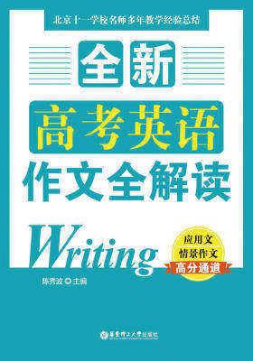 全新高考英语作文全解读