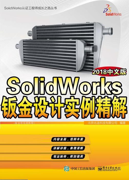SolidWorks钣金设计实例精解:2018中文版