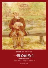 世界名著名译文库·茨威格集02:一颗心的沦亡