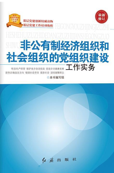 非公有制经济组织和社会组织的党组织建设工作实务(2017修订)