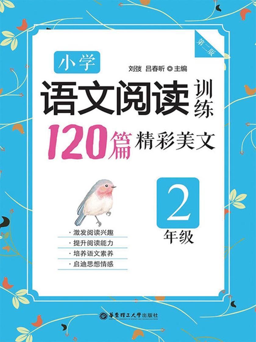小学语文阅读训练:120篇精彩美文(二年级)(第二版)