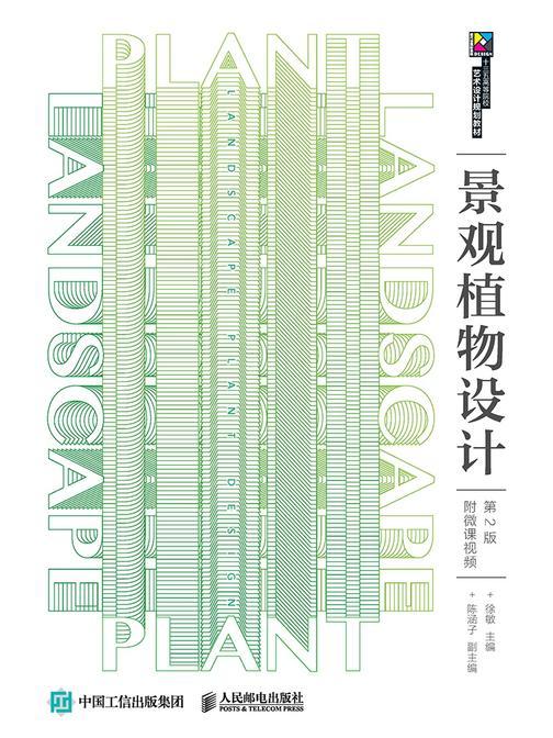 景观植物设计(第2版)(附微课视频)