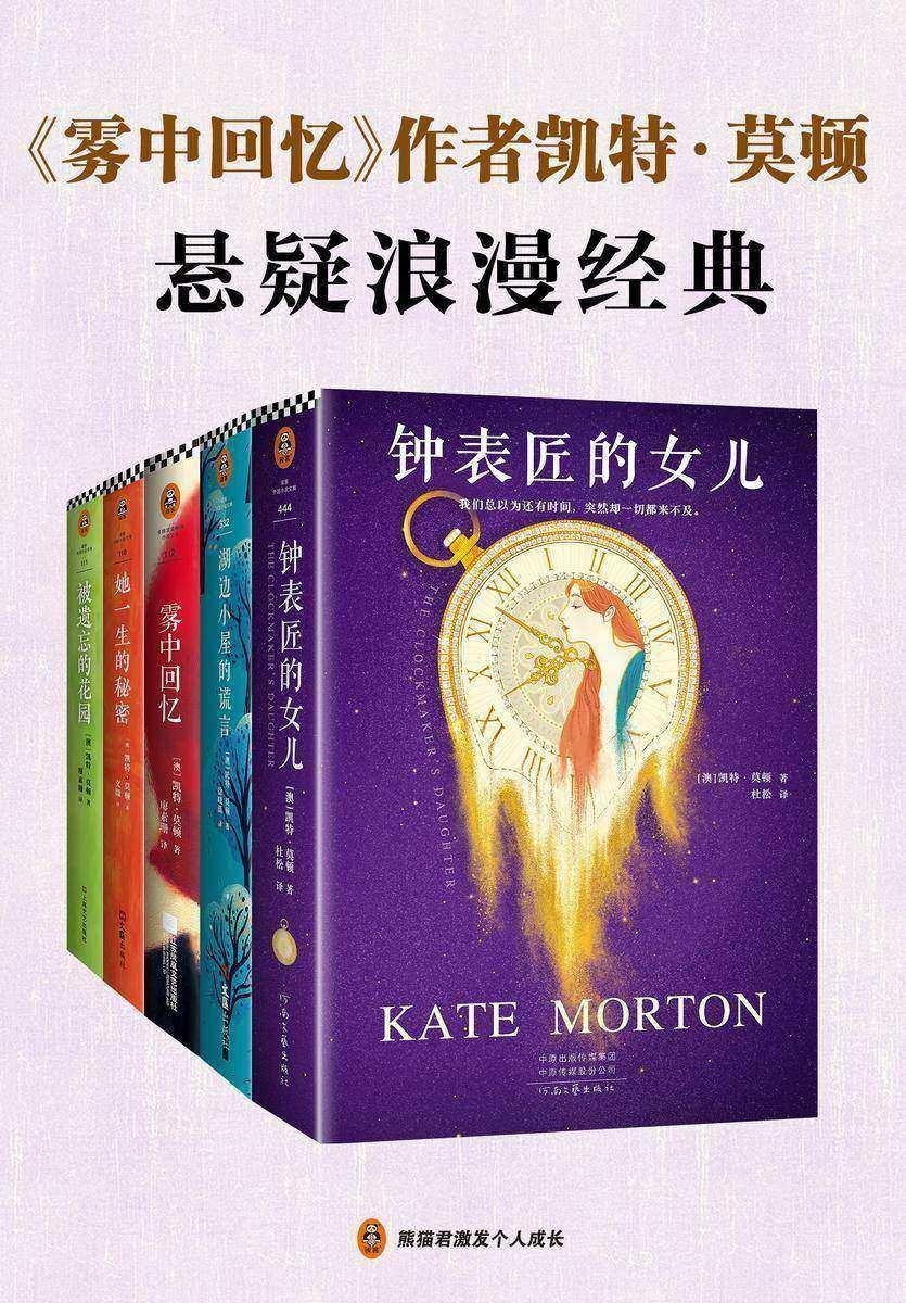 《雾中回忆》作者凯特·莫顿悬疑浪漫经典(共5册)
