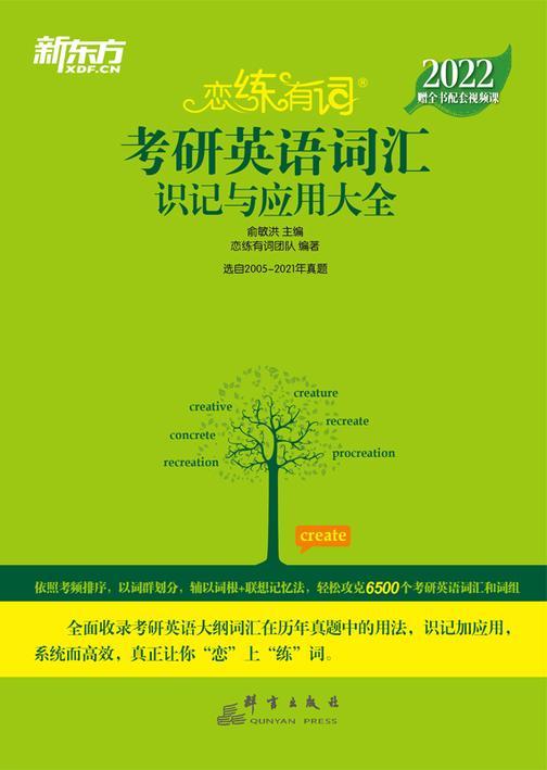 (2022)恋练有词:考研英语词汇识记与应用大全