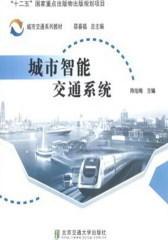 城市智能交通系统