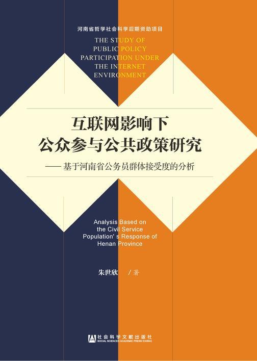 互联网影响下公众参与公共政策研究:基于河南省公务员群体接受度的分析