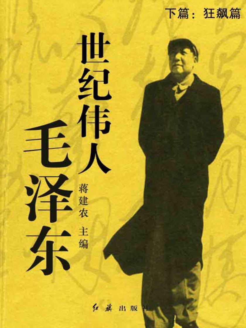 世纪伟人毛泽东(下篇)