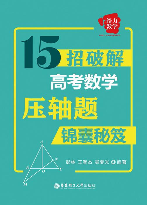 给力数学:15招破解高考数学压轴题(锦囊秘笈)