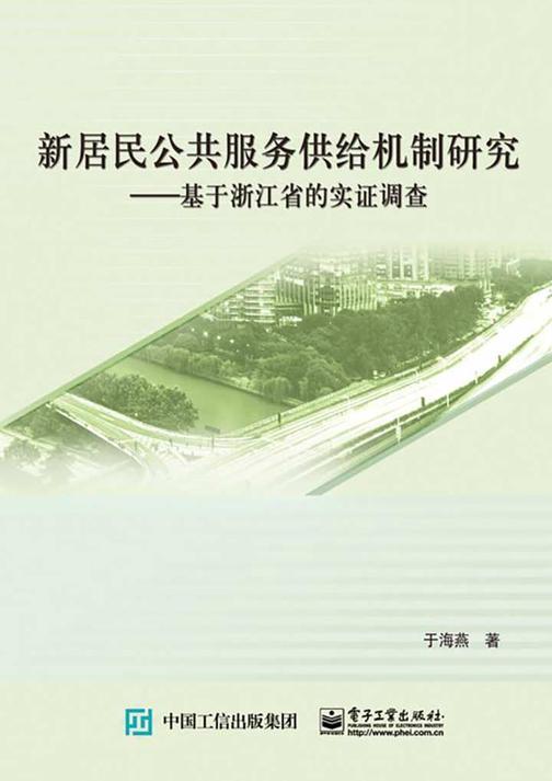 新居民公共服务供给机制研究:基于浙江省的实证调查