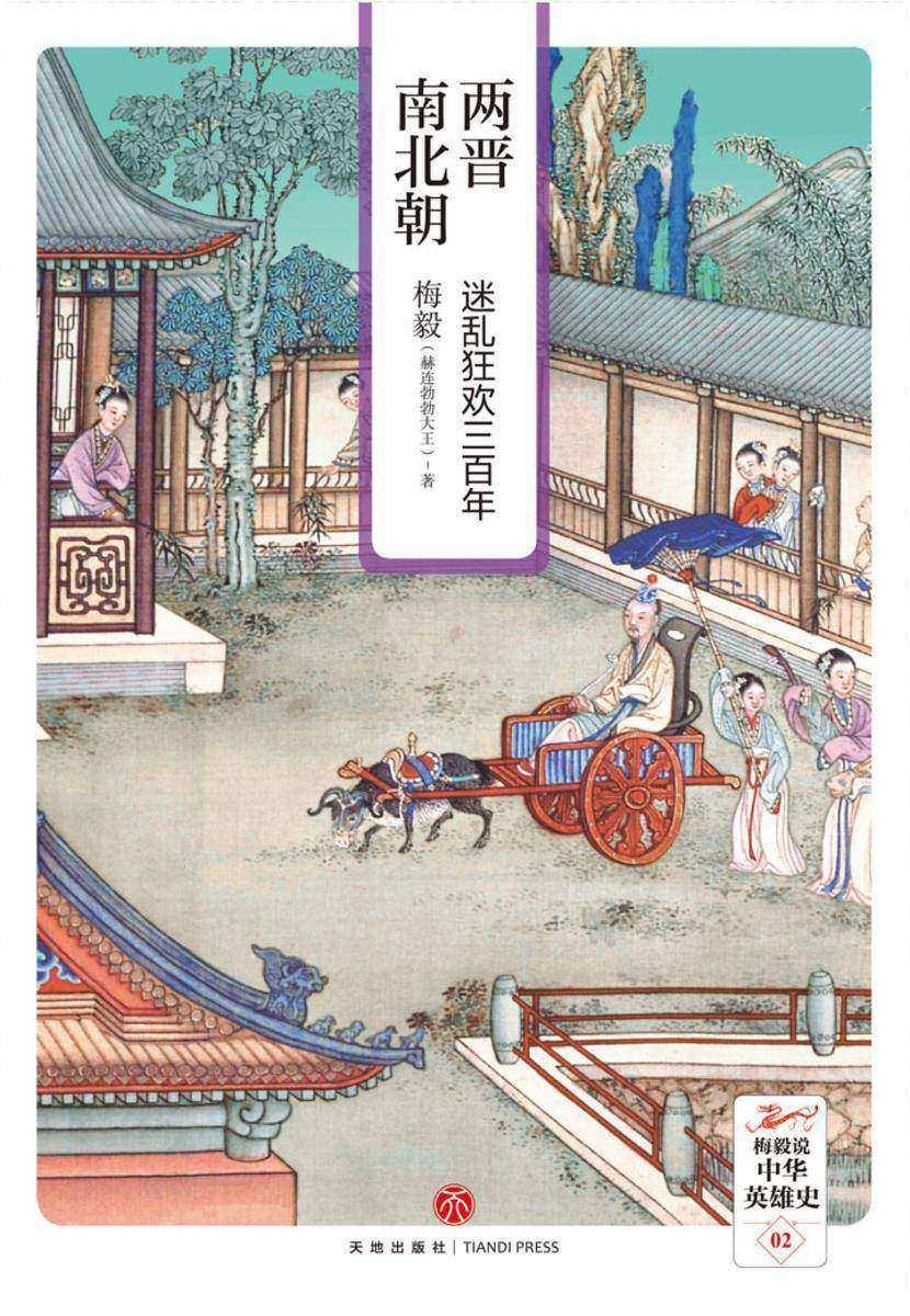 两晋南北朝 : 迷乱狂欢三百年