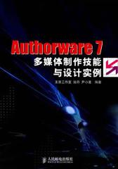 Authorware 7多媒体制作技能与设计实例