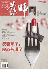 家庭药师 月刊 2012年6月(电子杂志)(仅适用PC阅读)