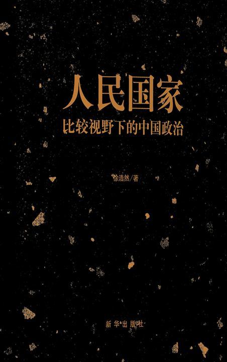 人民国家:比较视野下的中国政治
