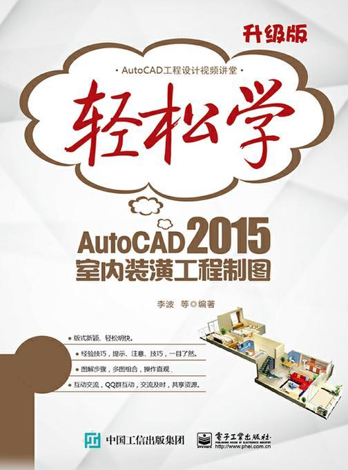 轻松学AutoCAD 2015室内装潢工程制图