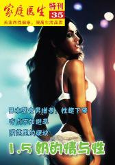 家庭医生特刊 月刊 2012年5月(电子杂志)(仅适用PC阅读)