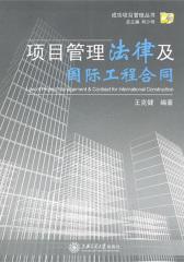 项目管理法律及国际工程合同