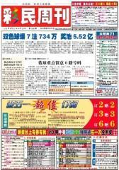 假日休闲报·彩民周刊 周刊 2012年总1360期(电子杂志)(仅适用PC阅读)