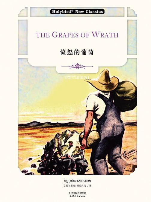 愤怒的葡萄:The Grapes of Wrath(英文朗读版)