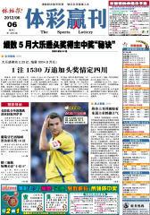 体彩赢刊 周刊 2012年第65期(电子杂志)(仅适用PC阅读)