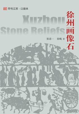 徐州画像石