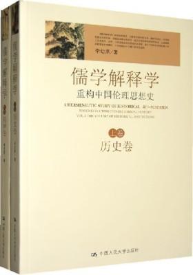 儒学解释学——重构中国伦理思想史(仅适用PC阅读)