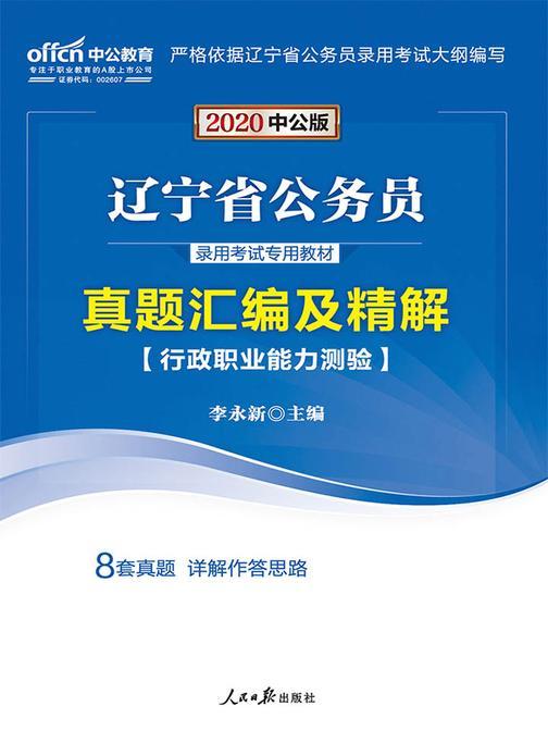 辽宁公务员考试教材中公2020辽宁省公务员录用考试专用教材行政职业能力测验