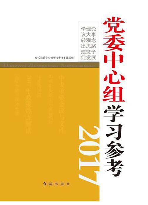 党委中心组学习参考.2017