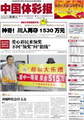 中国体彩报 周刊 2012年总362期(电子杂志)(仅适用PC阅读)