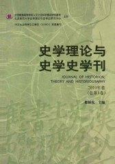 史学理论与史学史学刊 2010年卷(总第8卷)