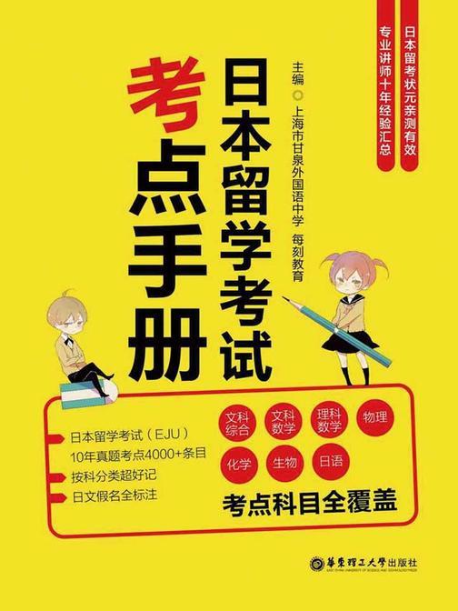 日本留学考试考点手册