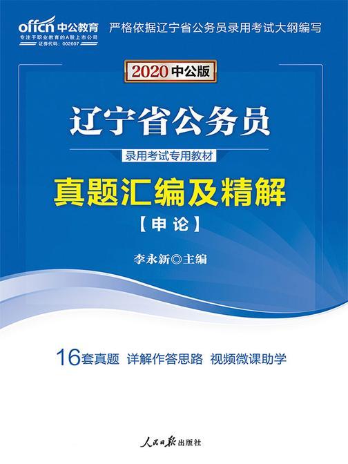 辽宁公务员考试教材中公2020辽宁省公务员录用考试专用教材申论