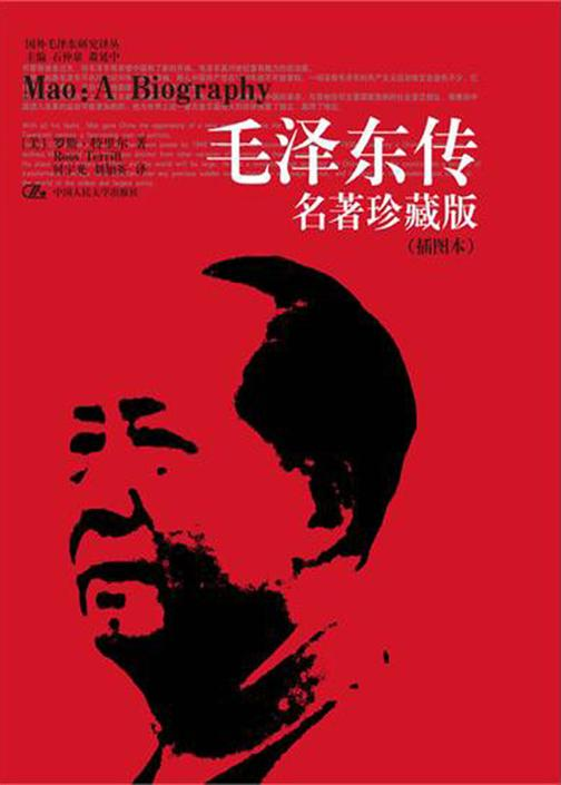 毛泽东传:名著珍藏版(插图本)