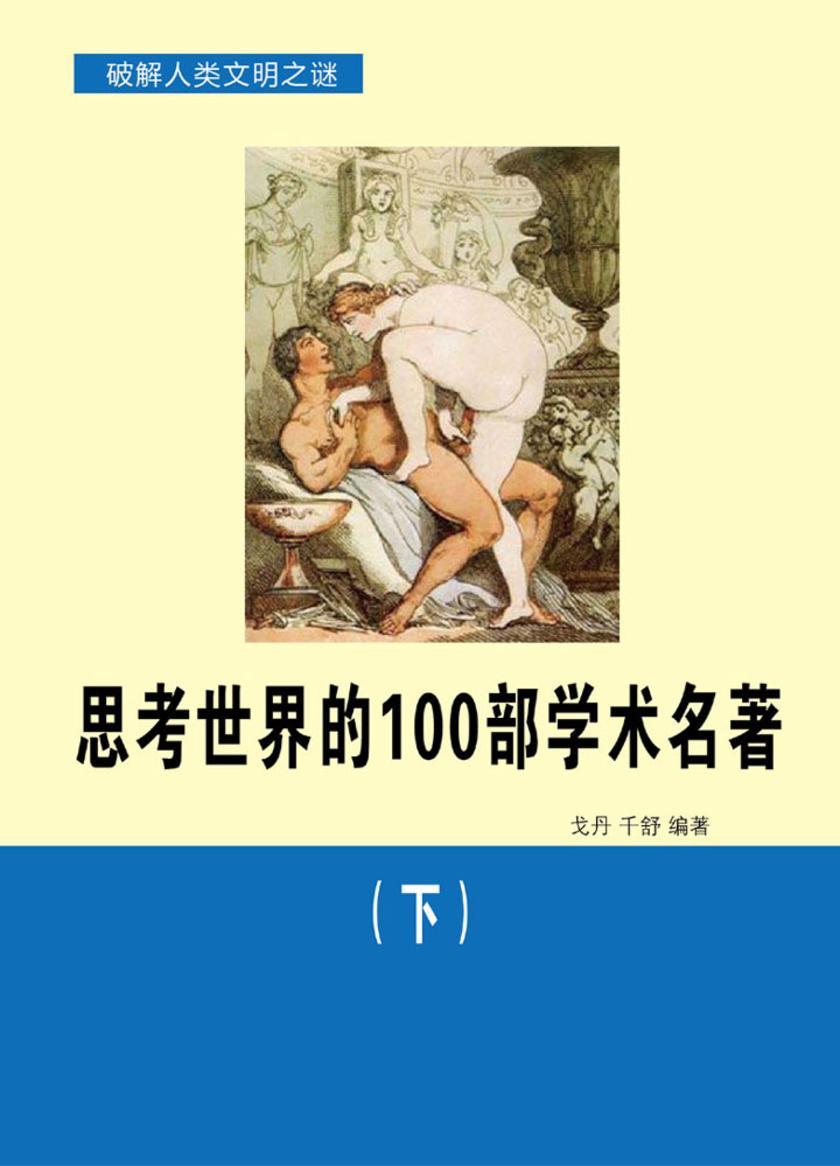 思考世界的100部学术名著(下)