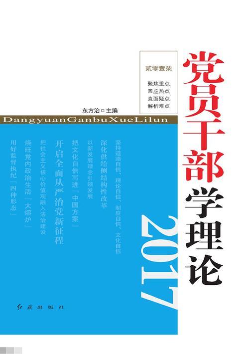 党员干部学理论.2017