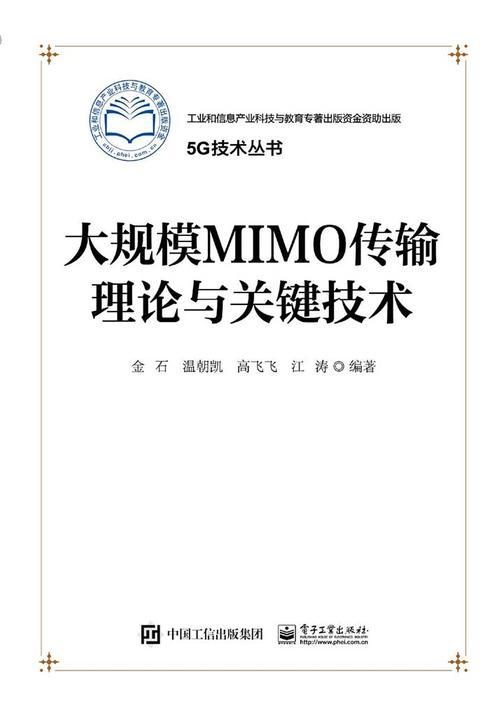 大规模MIMO传输理论与关键技术