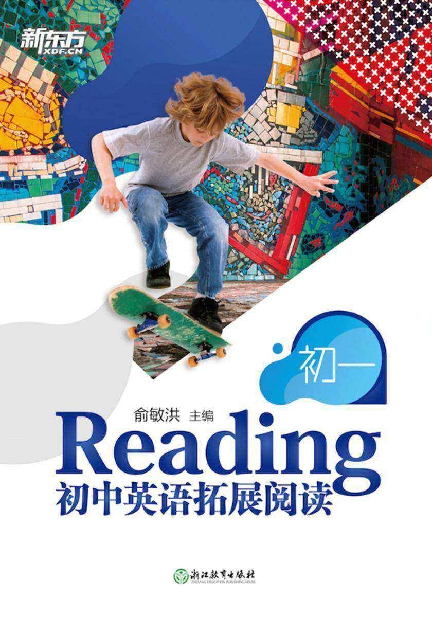 初中英语拓展阅读.初一