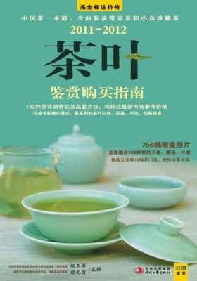 2011-2012茶叶鉴赏购买指南