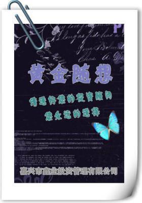 2012年1月16日黄金随想(电子杂志)(仅适用PC阅读)