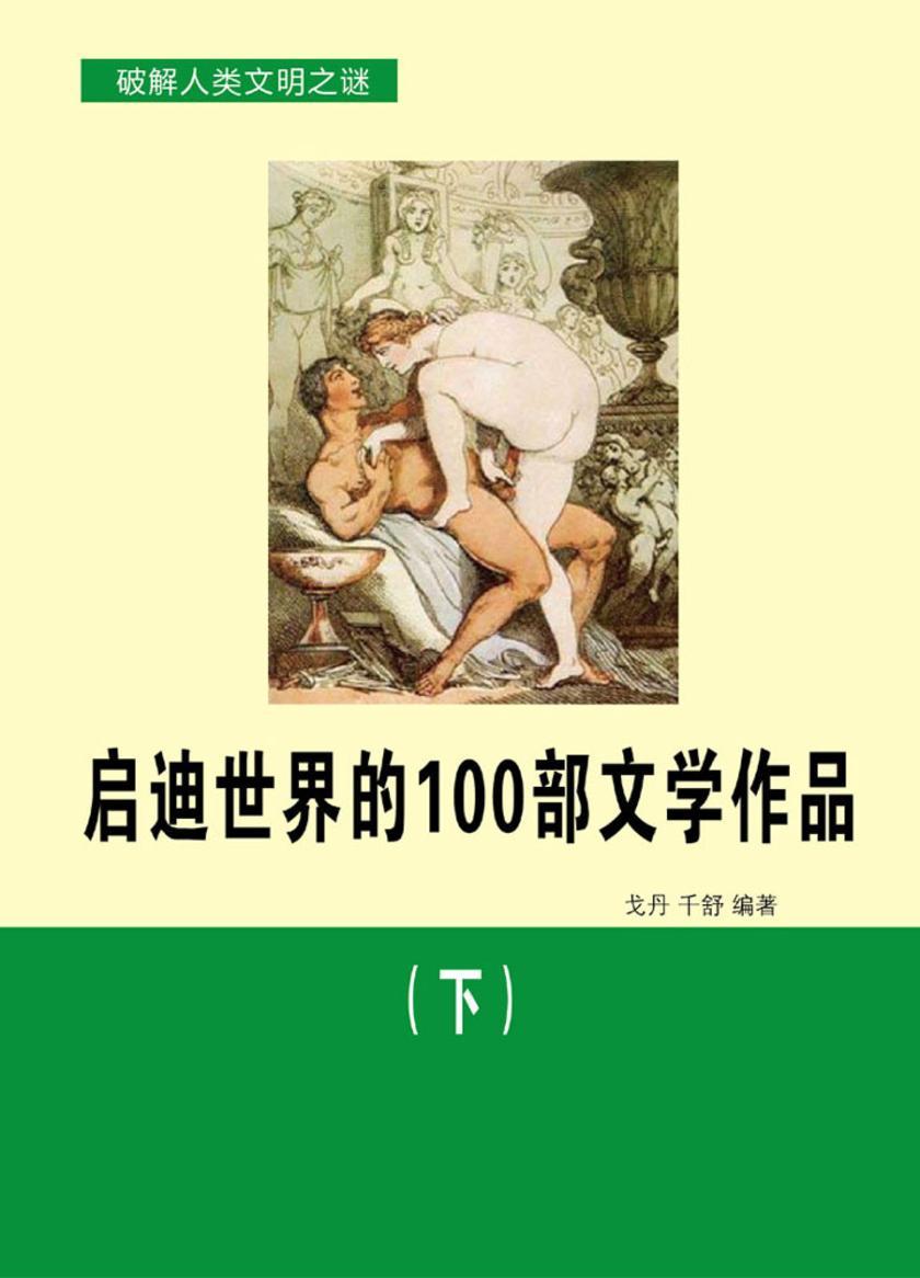 启迪世界的100部文学作品(下)