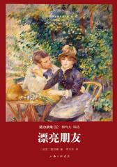世界名著名译文库·莫泊桑集(02):漂亮朋友