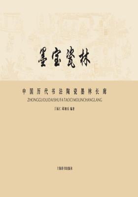 墨宝瓷林——中国历代书法陶瓷墨林长廊(仅适用PC阅读)