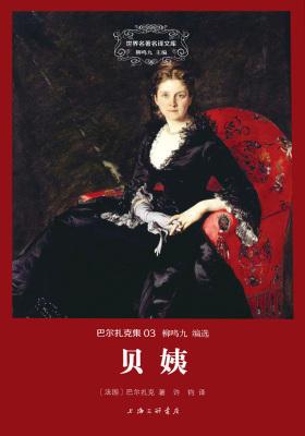 世界名著名译文库·巴尔扎克集(03):贝姨