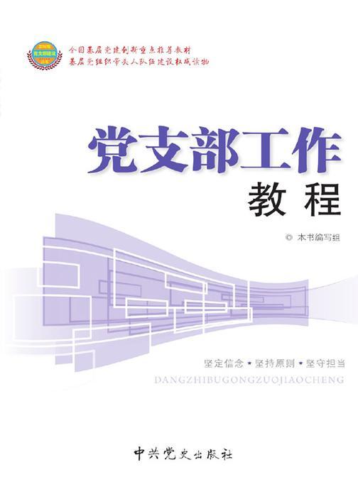 党支部工作教程(2017版)