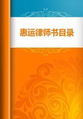 惠运律师书目录