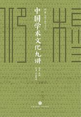 钱穆学术文化九讲(中国学术文化九讲)
