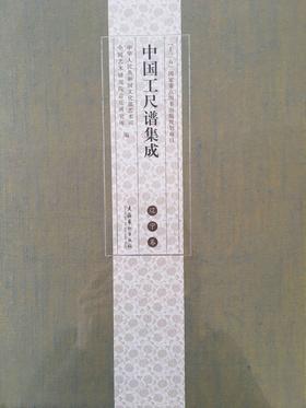 中国工尺谱集成·辽宁卷
